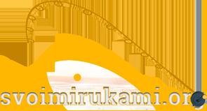 svoimirukami.org